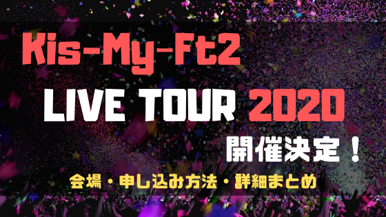 Kis-My-Ft2(キスマイ)コンサートツアー2020開催決定!