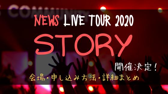 NEWSコンサートツアー2020「STORY」開催決定!