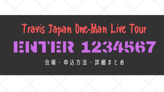 Travis Japan(トラジャ)単独ワンマンライブツアー「ENTER 1234567」