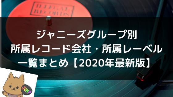 ジャニーズグループ別所属レコード会社・所属レーベル一覧まとめ【2020最新版】