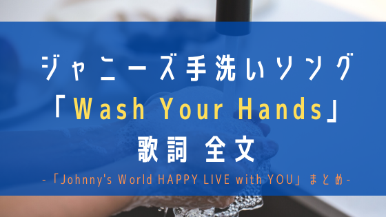 ジャニーズ手洗いソング「Wash Your Hands」歌詞全文