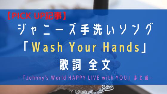手洗い 動画 ジャニーズ