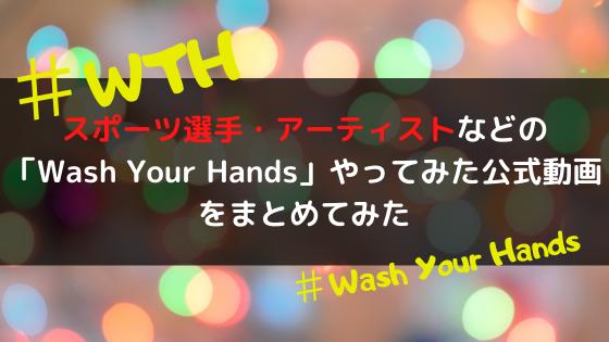 スポーツ選手・アーティストなどの「Wash Your Hands」やってみた公式動画をまとめてみた