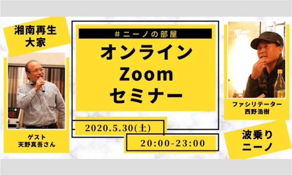 f:id:noriwo-radio:20200528212609j:image