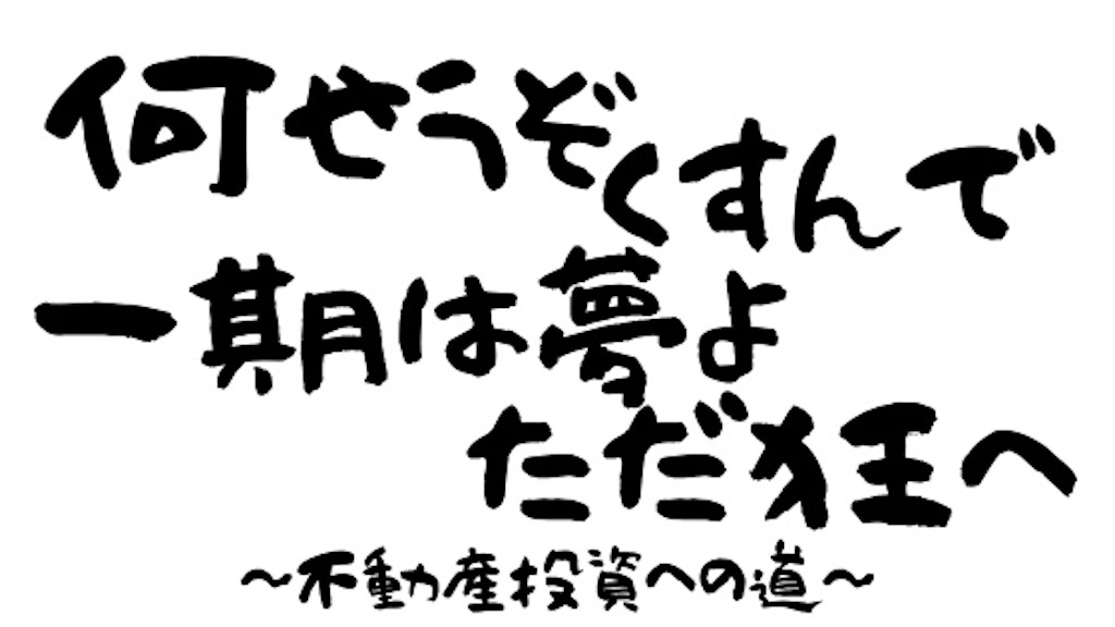 f:id:noriwo-radio:20200628150059j:plain