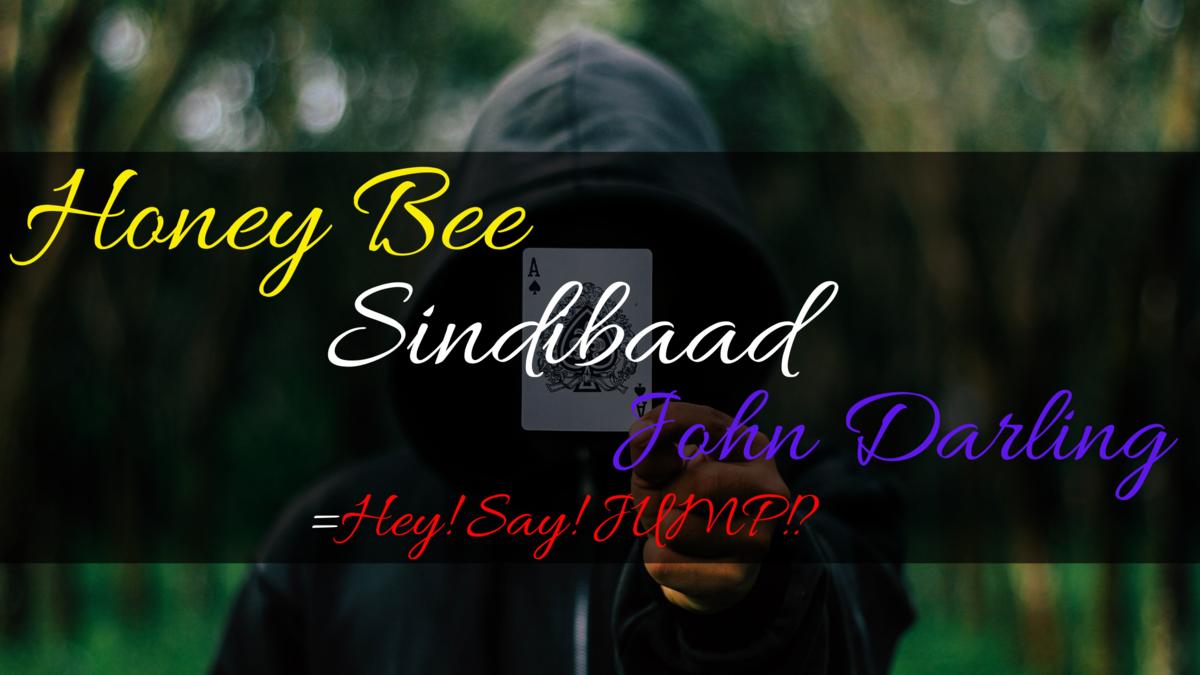 Hey! Say! JUMP新プロジェクト!?Honey Bee(ハニービー)・Sindibaad(シンドバッド)・John Darling(ジョンダーリンgu)とは何者なのか?