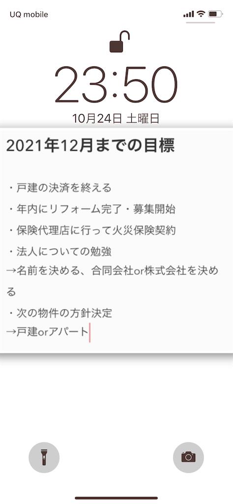 f:id:noriwo-radio:20201025003306p:image