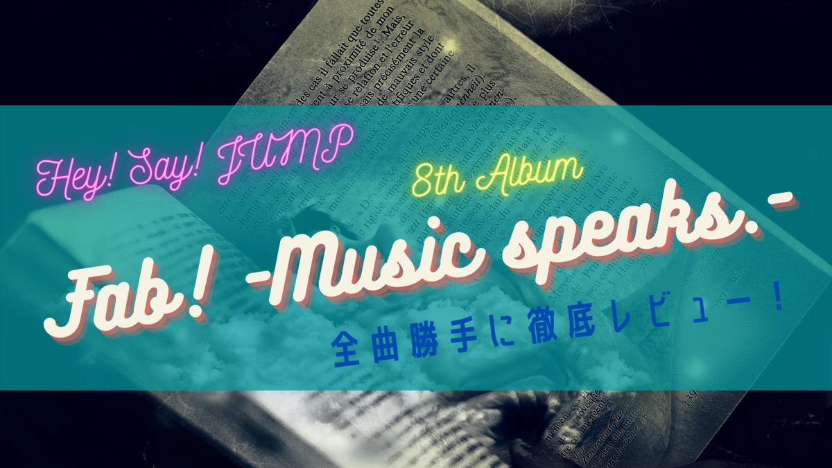 【感想・レビュー】Hey! Say! JUMP『Fab! -Music speaks.-』全曲勝手に徹底レビュー!|物語を紡ぐJUMPの進化