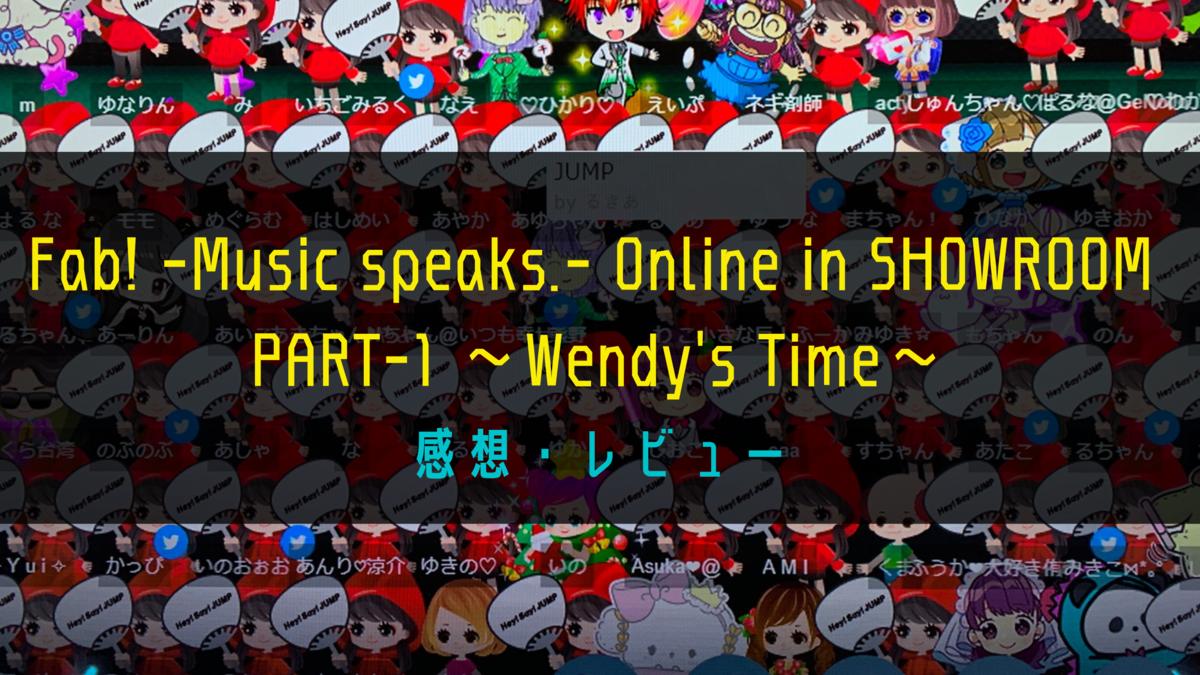 Fab! -Music speaks.- Online in SHOWROOM PART-1 ~Wendy's Time~