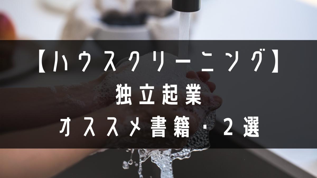 【独立起業】ハウスクリーニング起業オススメ書籍・2選