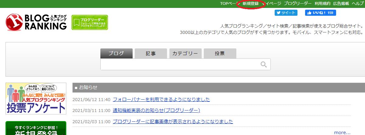 人気ブログランキング参加方法①