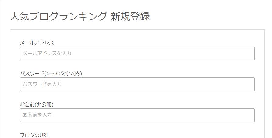 人気ブログランキング参加方法②