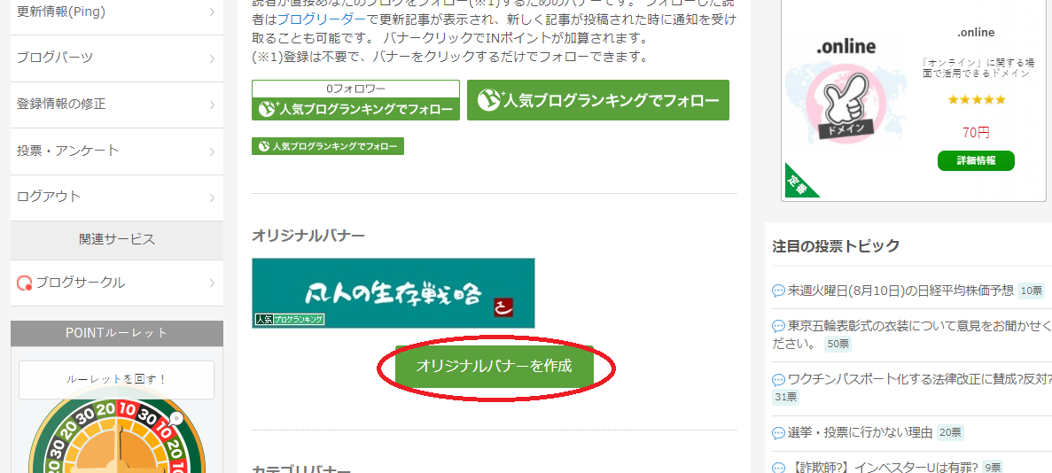 人気ブログランキング参加方法④