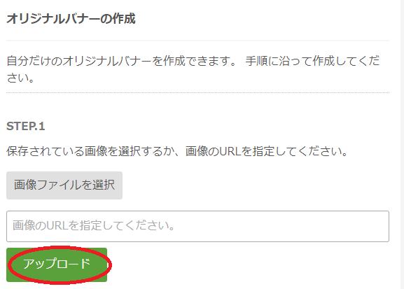 人気ブログランキング参加方法⑤