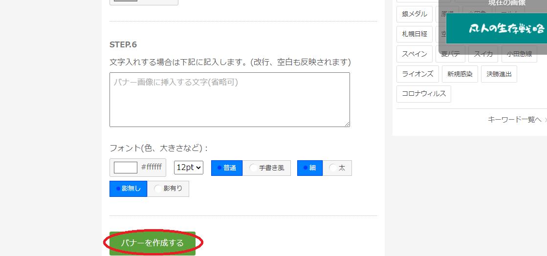 人気ブログランキング参加方法⑥