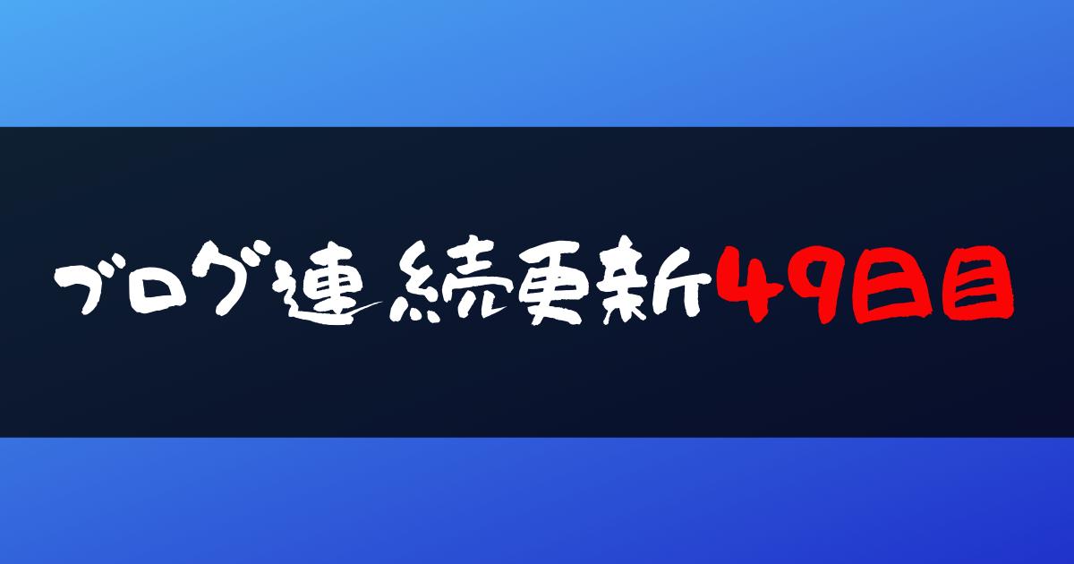 f:id:noriwo-radio:20210826225845p:plain