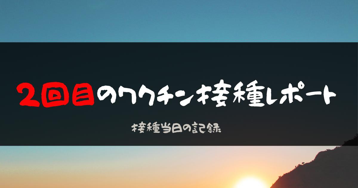 f:id:noriwo-radio:20210827222748p:plain