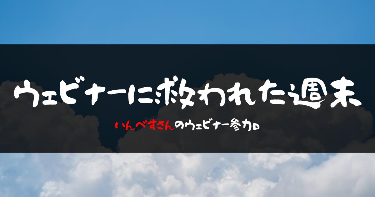f:id:noriwo-radio:20210829235022p:plain