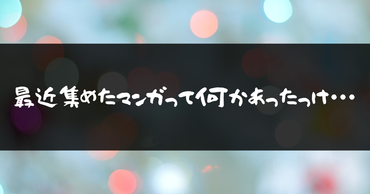 f:id:noriwo-radio:20210902215231p:plain