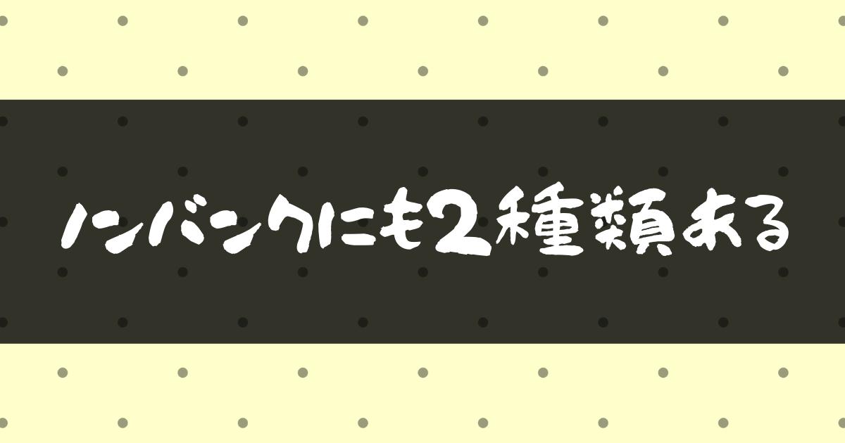 f:id:noriwo-radio:20210903234620p:plain