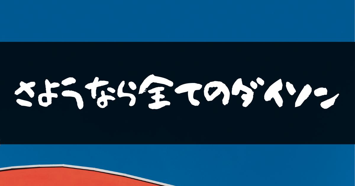 f:id:noriwo-radio:20210905213904p:plain