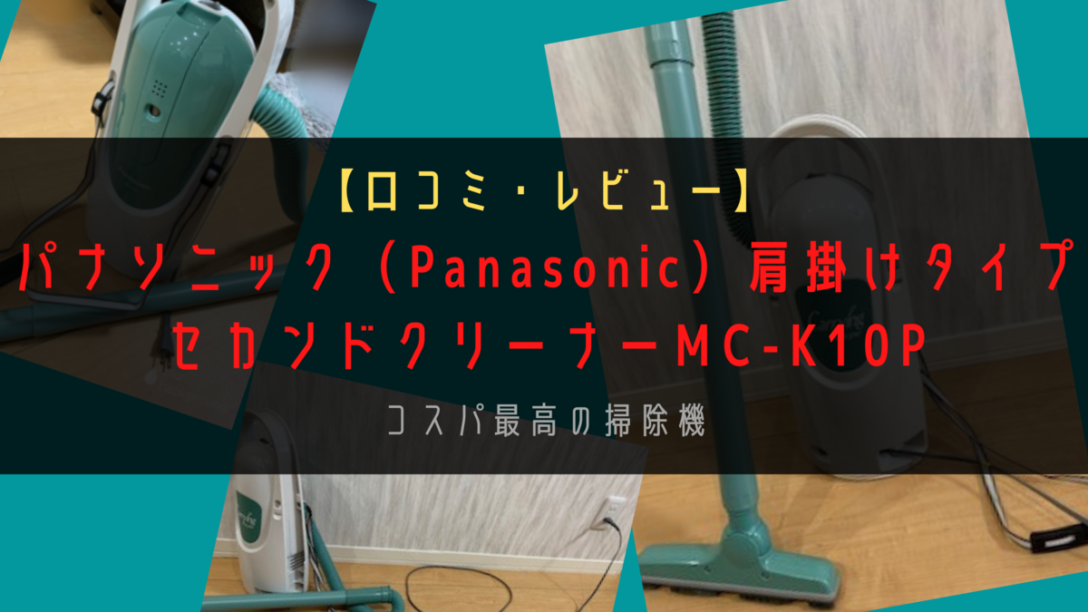 【口コミ・レビュー】パナソニック(Panasonic)肩掛けタイプセカンドクリーナーMC-K10P コスパ最高の掃除機