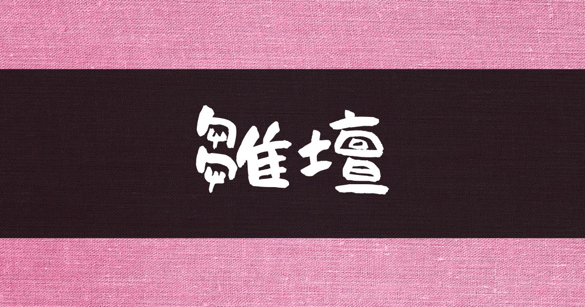 f:id:noriwo-radio:20210911224719p:plain