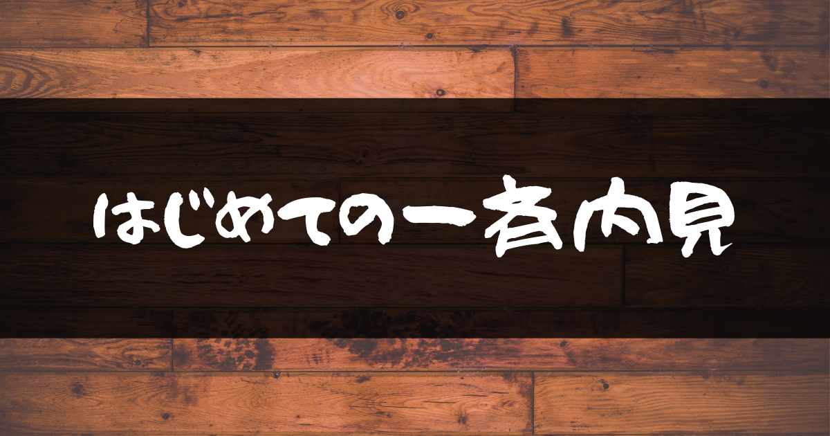 f:id:noriwo-radio:20210912223508p:plain