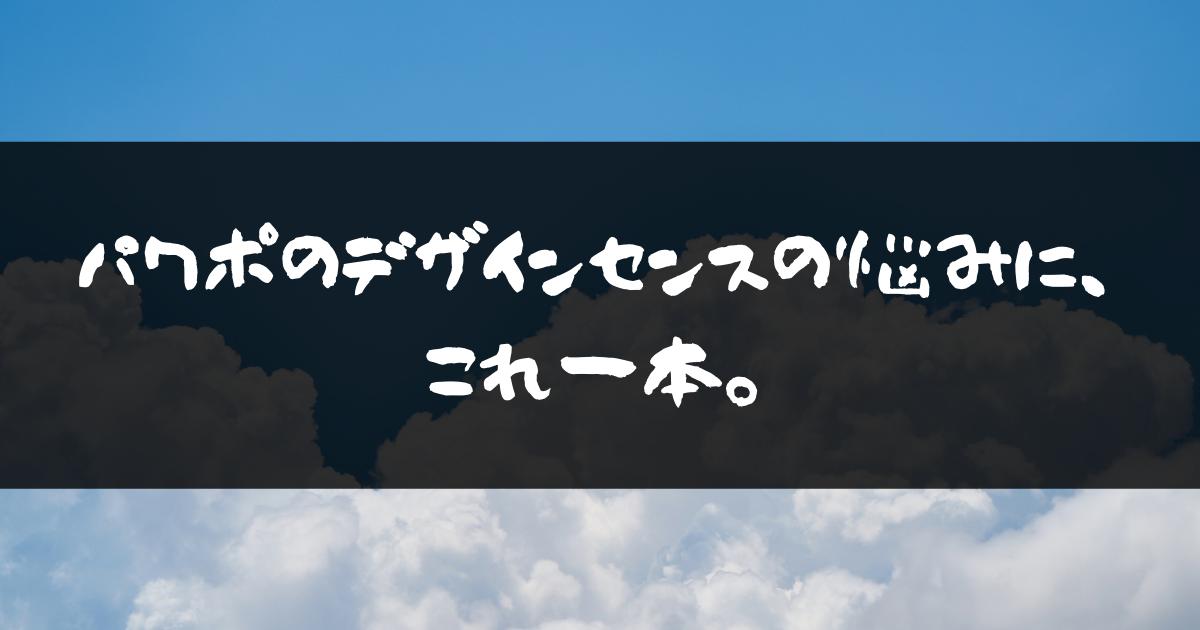 f:id:noriwo-radio:20210913221903p:plain