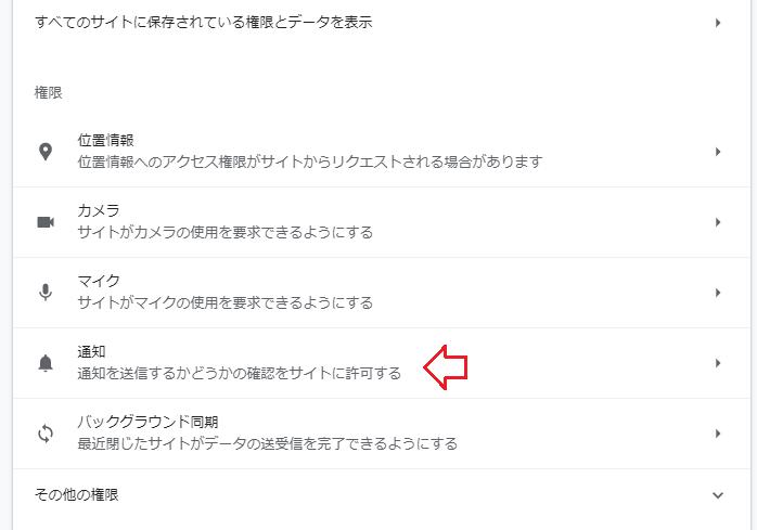 【Chrome】グーグルクロームの右下に出てくるポップアップを消す方法!