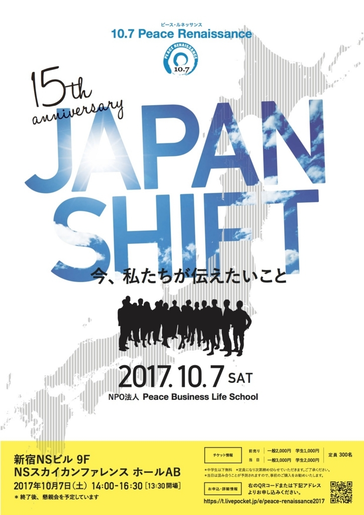 f:id:normal-japan:20170908150159j:plain