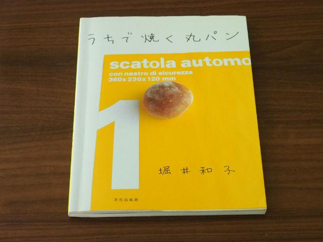 うちで焼く丸パン / 堀井和子