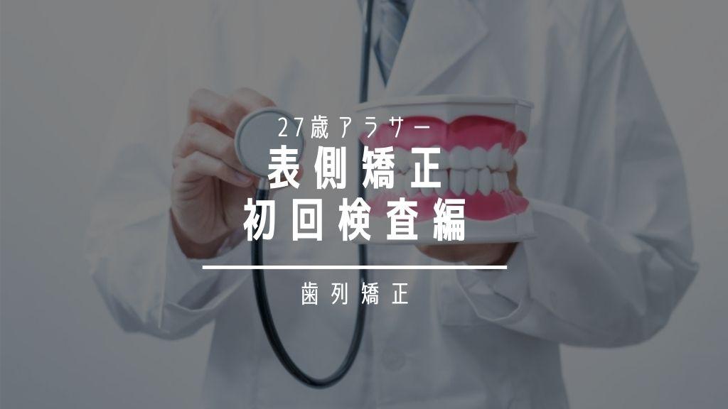 歯列矯正 表側矯正 初回検査