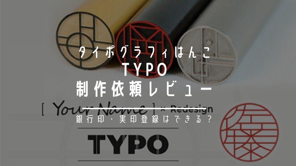 タイポグラフィはんこTYPOレビューブログ