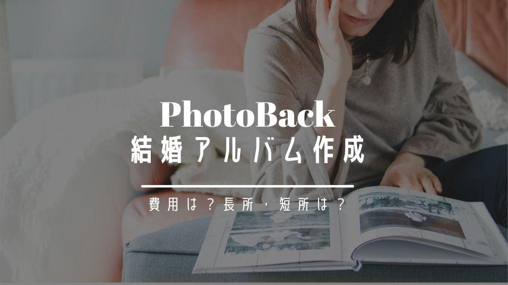 Photobackアルバム結婚式フォトウエディング