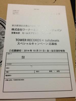 firstalbum_postcard_towerjp_to