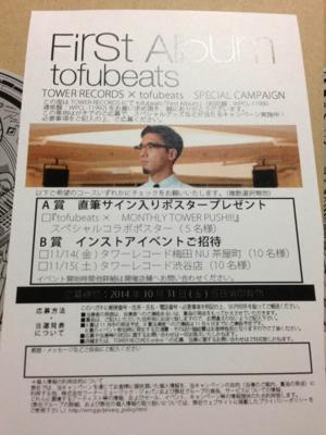 firstalbum_postcard_towerjp_detail