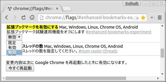 chrome_flag_enhanced-bookmarks-experiment