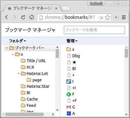 chrome_bookmark_cameback_old_manager