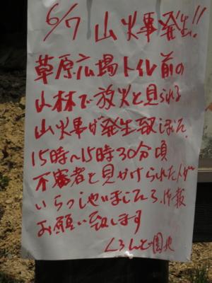 f:id:noronoyama:20130608123424j:image