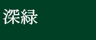 f:id:noronoyama:20210513061056p:plain