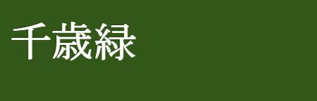 f:id:noronoyama:20210513071255p:plain
