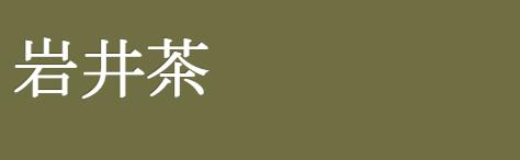 f:id:noronoyama:20210513071534p:plain