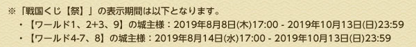 f:id:noroshi_sengoku_ixa:20190925210022p:plain
