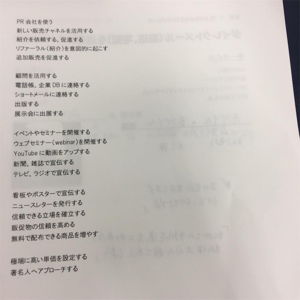 f:id:norry-yasuda:20171108151738j:image
