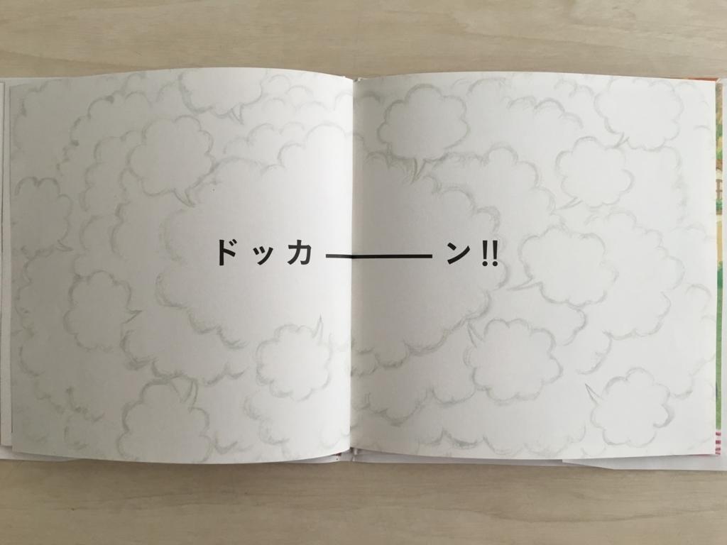 f:id:norry-yasuda:20180621145156j:plain