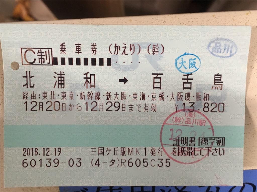 f:id:north-urawa-takao:20181229171909j:image