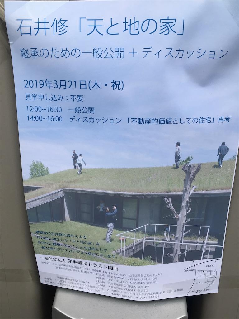 f:id:north-urawa-takao:20190329225711j:image
