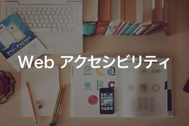 Webアクセシビリティ