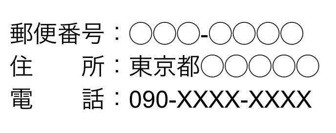 文字間の空白を表したイメージ画像
